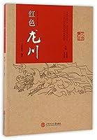 红色龙川/龙川历史文化书系/客家研究文丛