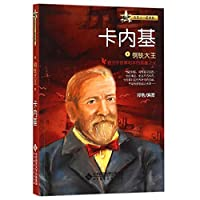 Grow together with celebrities steel magnate: Carnegie(Chinese Edition)