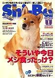 Shi-Ba (シーバ) 2009年 01月号 [雑誌]