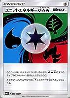 ポケモンカードゲーム SM7a 強化拡張パック 迅雷スパーク ユニットエネルギー草炎水 U | ポケカ 無 特殊エネルギー