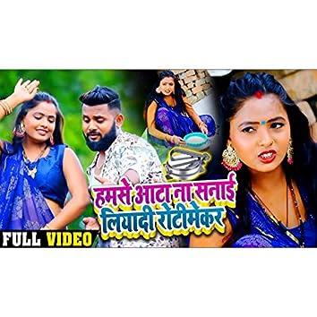 Humse Aata Na Sanai Liyadi Rotimekar (Bhojpuri Song)