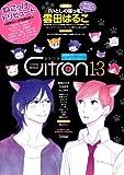 ~恋愛男子ボーイズラブコミックアンソロジー~Citron VOL.13 (シトロンアンソロジー)