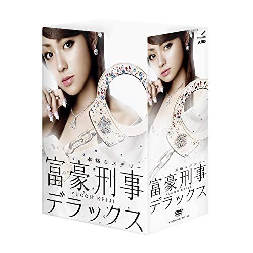 富豪刑事デラックス DVD-BOX
