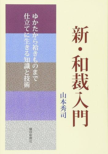 新・和裁入門―ゆかたから袷きものまで仕立てに生きる知識と技術の詳細を見る