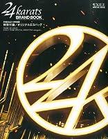 月刊EXILE別冊 24Karats BRAND BOOK (カラット ブランドブック) 2012年 11月号 [雑誌]