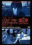 パラノーマル・アクティビティ 第2章/TOKYO NIGHT[DVD]