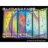 個人が勧める日本の絶景 Vol.43 ~京都府 アートアクアリウム城~: Japanese Amazing Views in Art Aquirium Castle