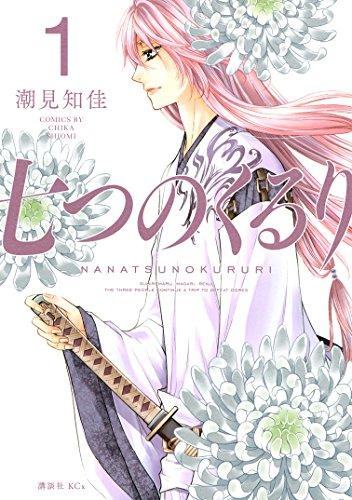 七つのくるり(1) (ITANコミックス)