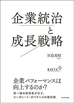 [宮島 英昭]の企業統治と成長戦略