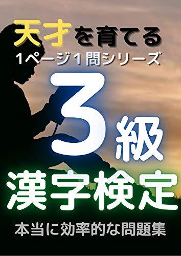 1ページ1問ドリル 漢字検定3級: 天才を育てる! (単問図書)