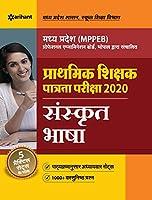 MPPEB Prathmik Shikshak Patrata Pariksha (Primary School TET) Sanskrit Bhasha 2020