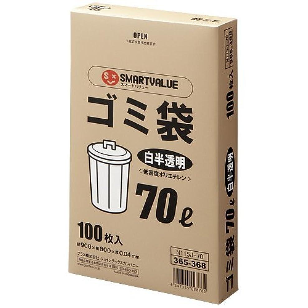 バッフル家族入力スマートバリュー ゴミ袋 LDD 白半透明 70L 100枚 N115J-70
