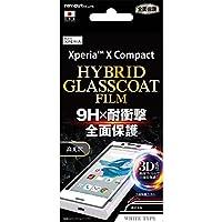 レイ・アウト Xperia X Compact フィルム 液晶保護 ラウンド9H 耐衝撃 ハイブリッドガラスコート 高光沢/ホワイト RT-RXPXCRF/T1W