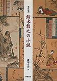 現代語訳 鈴木牧之の小説