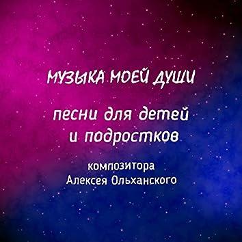 Музыка моей души, песни для детей и подростков композитора Алексея Ольханского