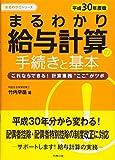 平成30年度版 まるわかり給与計算の手続きと基本 (まるわかりシリーズ)