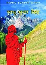 Sadhu Sundar Singh by Kamla + Naryana Vaman Tilak by MSS + William Carey by Dr Walter Bruce Davis + Sadhu Sundar Singh Biography by Arthur Parker + Ek Sakshi by Pandita Rama Bai (Set of 5 books) - Hindi