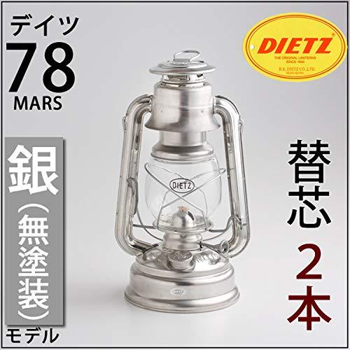 DIETZ(デイツ)『ハリケーンランタン78』