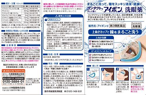 【第3類医薬品】アイボンdミニ100mL