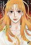炎の蜃気楼R 3 (3) (ボニータコミックス)