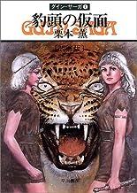 表紙: グイン・サーガ1 豹頭の仮面 | 栗本 薫