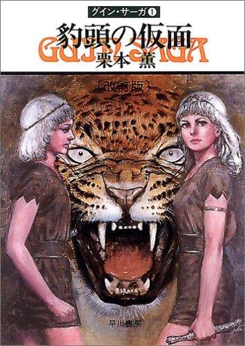 グイン・サーガ1 豹頭の仮面