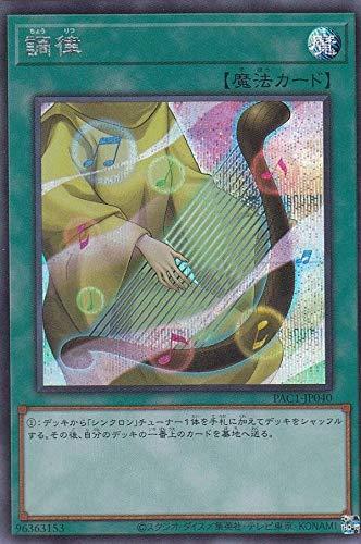 遊戯王 PAC1-JP040 調律 (日本語版 シークレットレア) PRISMATIC ART COLLECTION