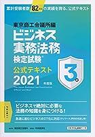 51Bnhau+K4L. SL200  - ビジネス実務法務検定 01