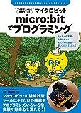 アイデアふくらむ探検ウォッチ micro:bitでプログラミング: センサーの実験・宝探しゲーム・友だちとの通信……使い方はキミしだい! (子供の科学★ミライクリエイティブ)
