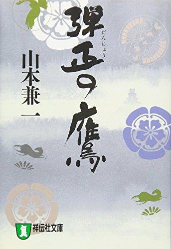 弾正の鷹 (祥伝社文庫)