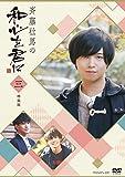 斉藤壮馬の和心を君に3 特装版[MOVC-0203][DVD]