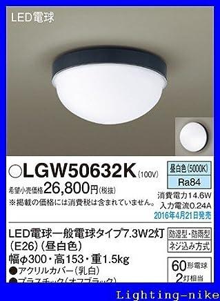 パナソニック シーリングライト LGW50632K