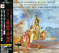 Mahler: Symphony No.2 in C minor 'Res