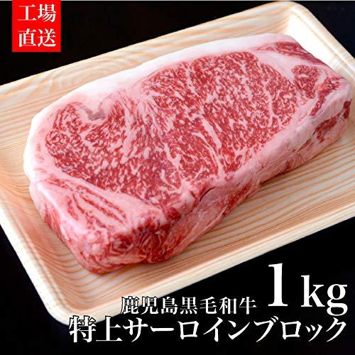 鹿児島黒毛和牛 特上サーロイン ブロック 1kg (kagoshimabeef)