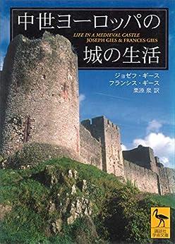 [ギース,J., ギース,F., 栗原泉]の中世ヨーロッパの城の生活 (講談社学術文庫)