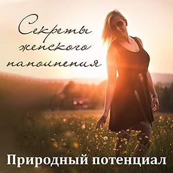 Секреты женского наполнения: Природный потенциал, Благоприятное психоэмоциональное состояние, Взаимосвязь с окружающим миром