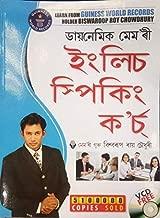 Dynamic Memory English Speaking Course Through Assamese (Assamese Edition)