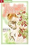 Kiss in The Garden〜快楽の楽園で〜 (フラワーコミックスアルファ)