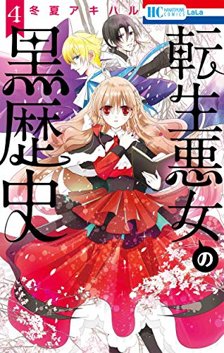 転生悪女の黒歴史 4 (花とゆめCOMICS)