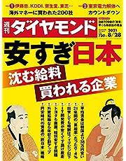 週刊ダイヤモンド 2021年 8/28号 [雑誌] (安すぎ日本 沈む給料、買われる企業)