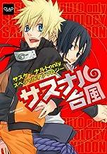 サスナル台風 (CLAPコミックス anthology 25)