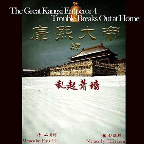 康熙大帝 4:乱起萧墙 - 康熙大帝 4:亂起蕭牆 [The Great Kangxi Emperor 4: Trouble Breaks Out at Home] cover art