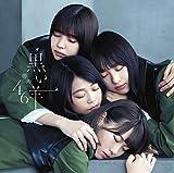 黒い羊 (TYPE-B) (CD+Blu-ray) (特典なし)