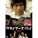 クライマーズ・ハイ (新価格) [DVD]