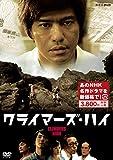 クライマーズ・ハイ (新価格) [DVD] image