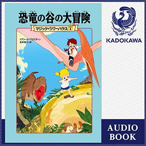 『マジック・ツリーハウス 第1巻』のカバーアート