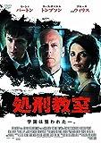 処刑教室[DVD]