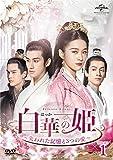 白華の姫~失われた記憶と3つの愛~ DVD-SET1[DVD]