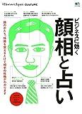 別冊Discover Japan CULTURE ビジネスに効く顔相と占い (エイムック 3529 別冊Discover Japan CULTURE) - ディスカバージャパン編集部