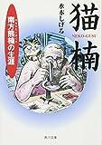 猫楠 南方熊楠の生涯 (角川文庫ソフィア)